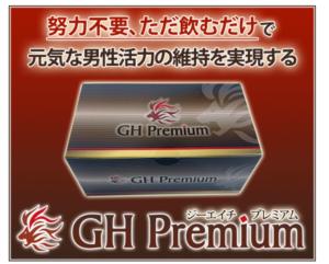 GHプレミアム